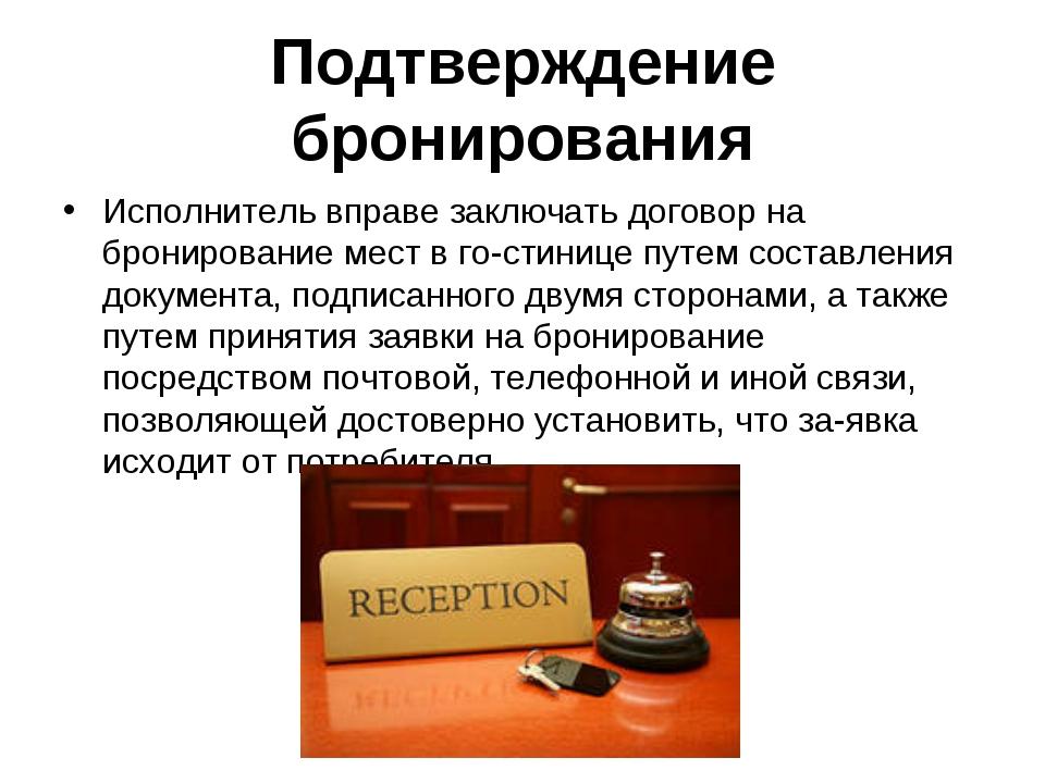 Подтверждение бронирования Исполнитель вправе заключать договор на бронирован...