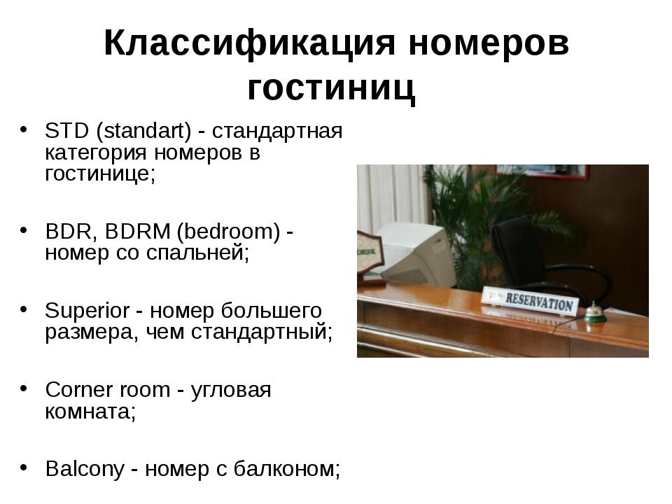Классификация номеров гостиниц STD (standart) - стандартная категория номеров...