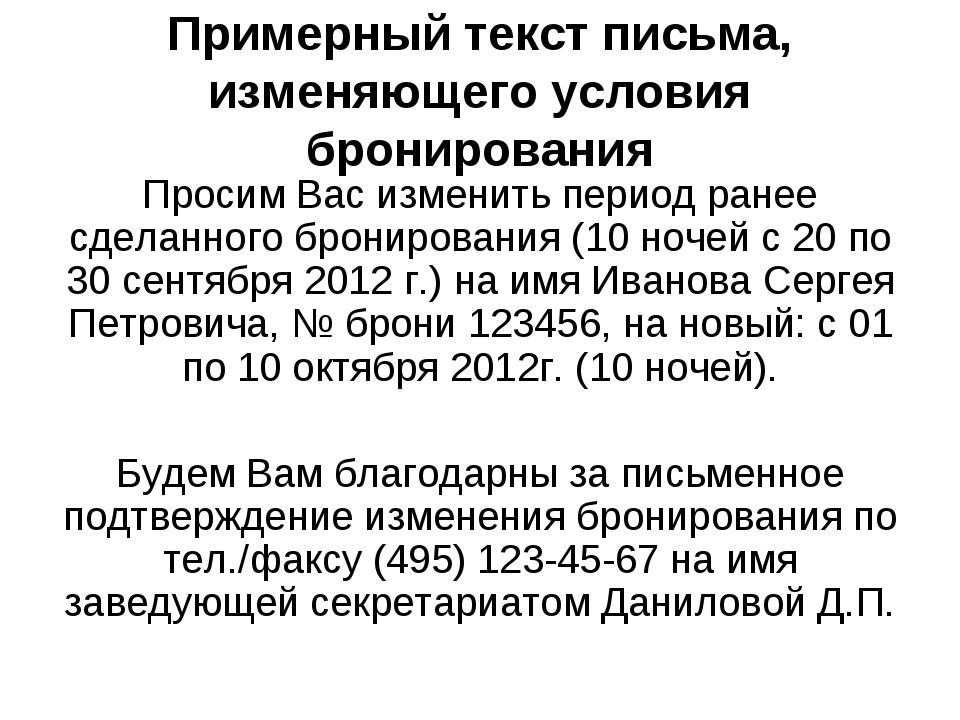 Примерный текст письма, изменяющего условия бронирования Просим Вас изменить...