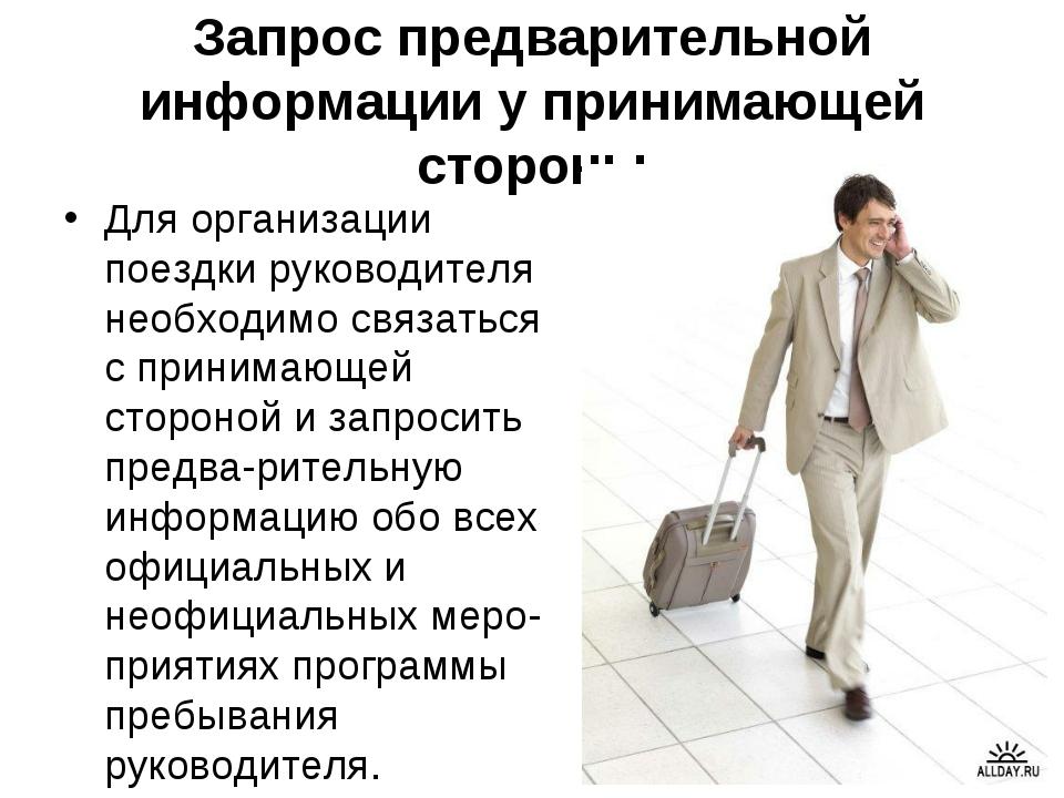 Запрос предварительной информации у принимающей стороны Для организации поезд...