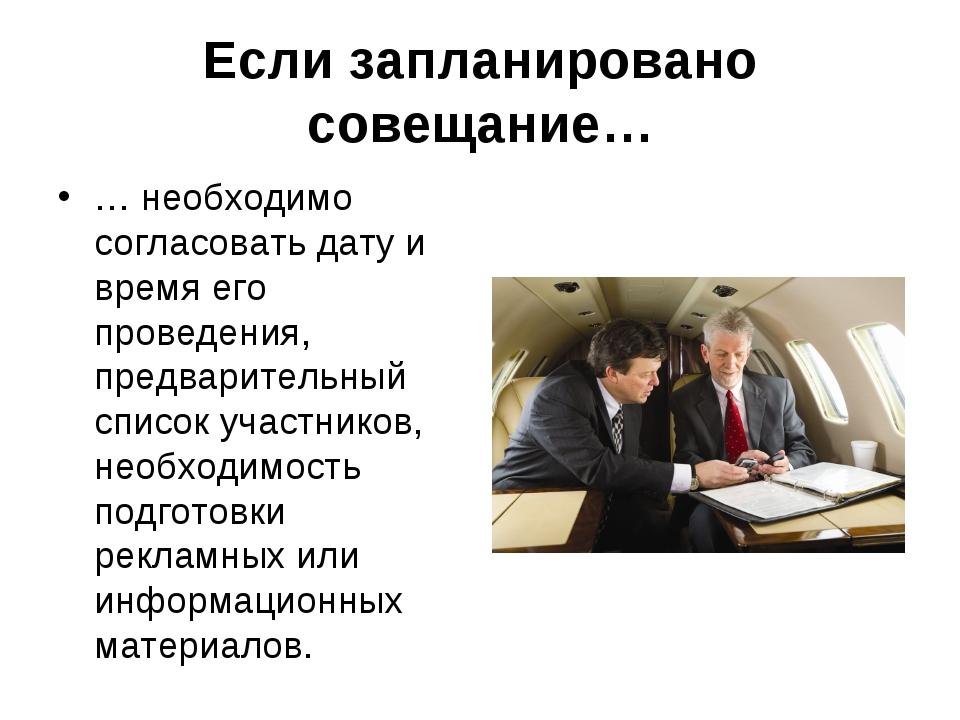 Если запланировано совещание… … необходимо согласовать дату и время его прове...