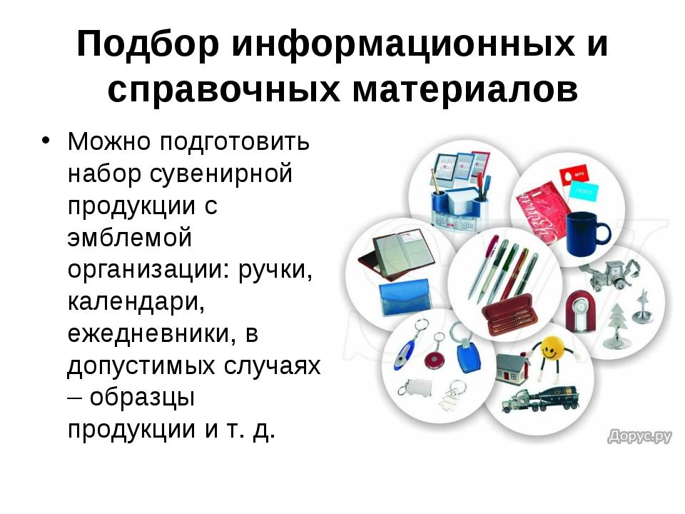 Подбор информационных и справочных материалов Можно подготовить набор сувенир...