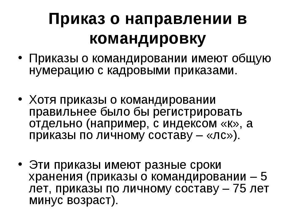 Приказ о направлении в командировку Приказы о командировании имеют общую нуме...