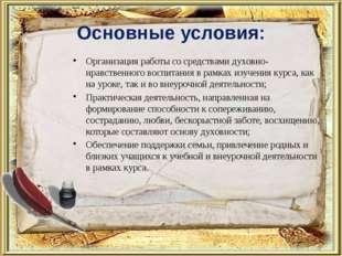 Основные условия: Организация работы со средствами духовно-нравственного восп