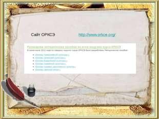 http://www.orkce.org/ Сайт ОРКСЭ