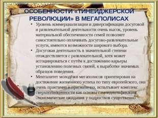 ОСОБЕННОСТИ «ТИНЕЙДЖЕРСКОЙ РЕВОЛЮЦИИ» В МЕГАПОЛИСАХ Уровень коммерциализации