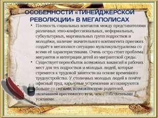 ОСОБЕННОСТИ «ТИНЕЙДЖЕРСКОЙ РЕВОЛЮЦИИ» В МЕГАПОЛИСАХ Плотность социальных конт