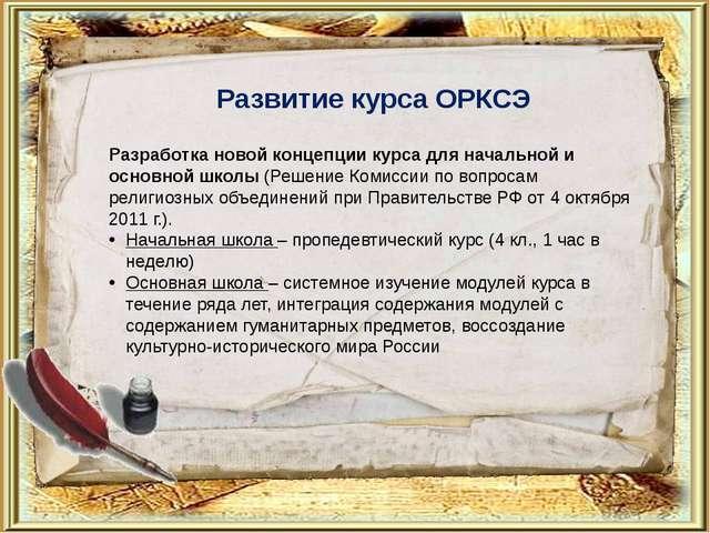 Разработка новой концепции курса для начальной и основной школы (Решение Коми...