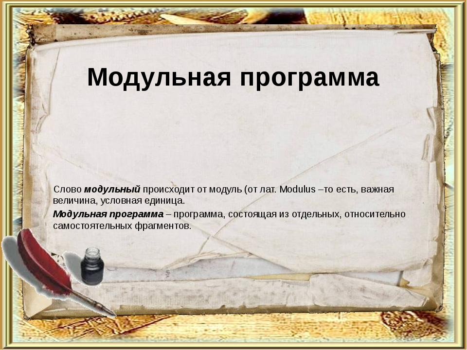 Модульная программа Слово модульный происходит от модуль (от лат. Modulus –то...