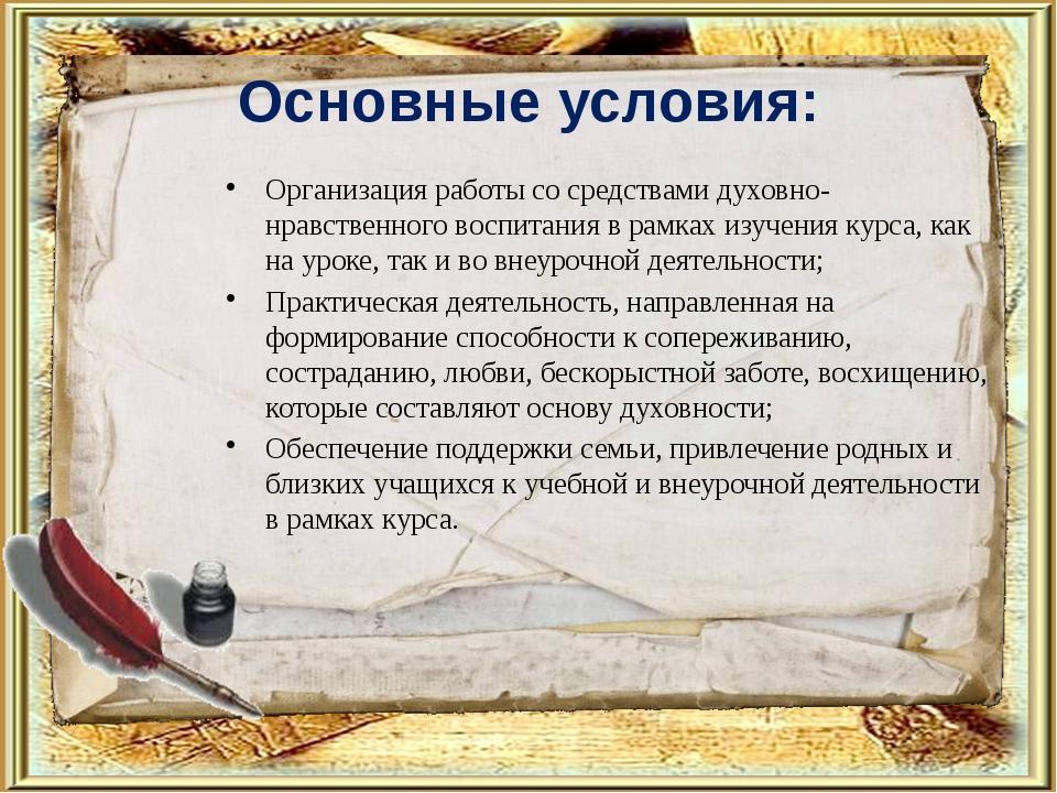 Основные условия: Организация работы со средствами духовно-нравственного восп...
