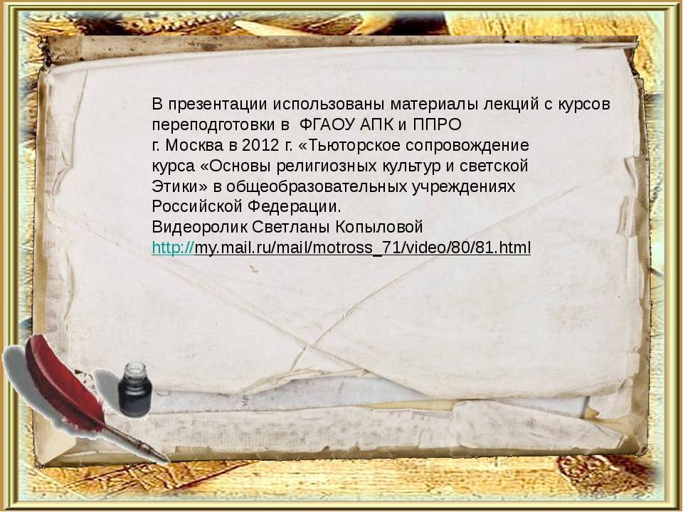 В презентации использованы материалы лекций с курсов переподготовки в ФГАОУ А...