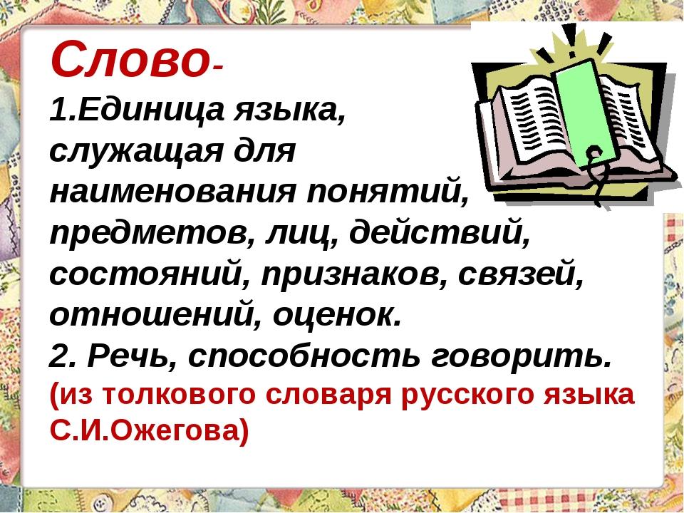 Слово- Единица языка, служащая для наименования понятий, предметов, лиц, дейс...