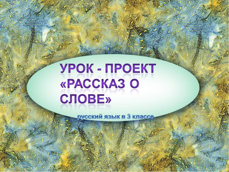 легкое, проект по русскому языку слово для