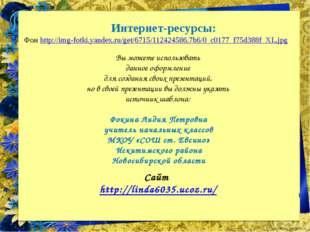 Фон http://img-fotki.yandex.ru/get/6715/112424586.7b6/0_c0177_f75d388f_XL.jpg