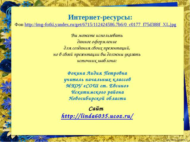 Фон http://img-fotki.yandex.ru/get/6715/112424586.7b6/0_c0177_f75d388f_XL.jpg...