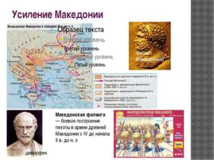 Усиление Македонии Филипп Македонский демосфен Македонская фаланга — боевое п