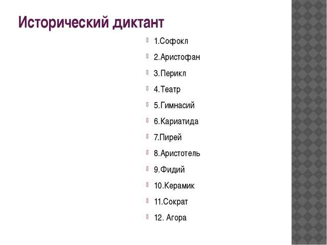Исторический диктант 1.Софокл 2.Аристофан 3.Перикл 4.Театр 5.Гимнасий 6.Кариа...