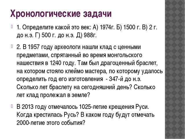 Хронологические задачи 1. Определите какой это век: А) 1974г. Б) 1500 г. В) 2...
