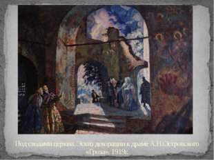 Под сводами церкви. Эскиз декорации к драме А.Н.Островского «Гроза». 1919г.