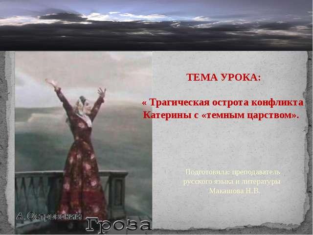 ТЕМА УРОКА: « Трагическая острота конфликта Катерины с «темным царством». По...