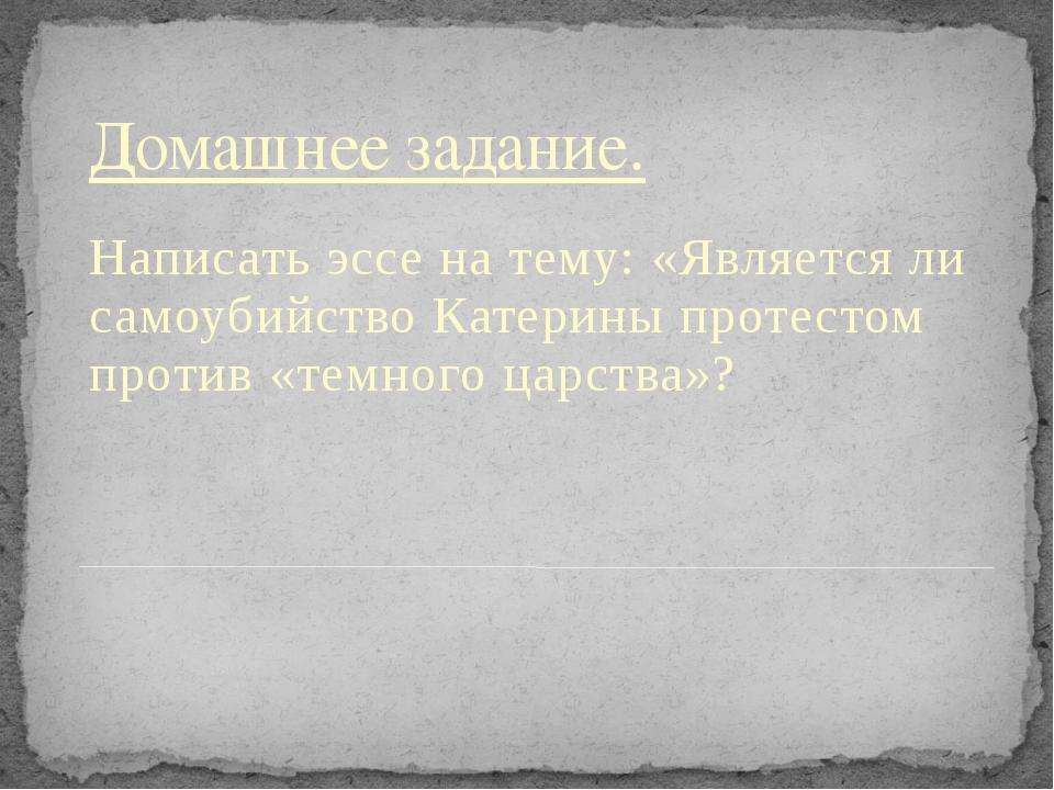 Домашнее задание. Написать эссе на тему: «Является ли самоубийство Катерины п...