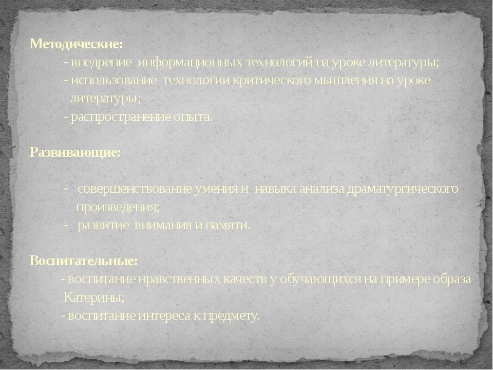 Методические: - внедрение информационных технологий на уроке литературы; - ис...
