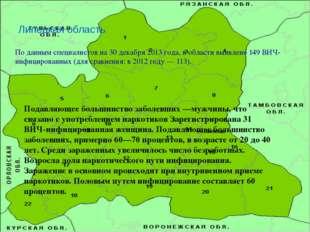 Липецкая область По данным специалистов на 30 декабря 2013 года, в области в
