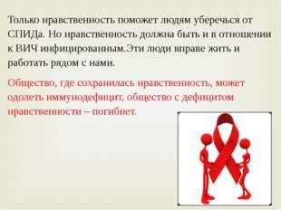 Только нравственность поможет людям уберечься от СПИДа. Но нравственность дол