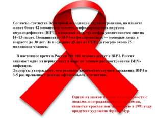 Согласно статистке Всемирной ассоциации здравоохранения, на планете живет бол