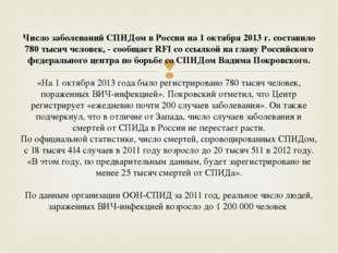 Число заболеваний СПИДом в России на 1 октября 2013 г. составило 780 тысяч че