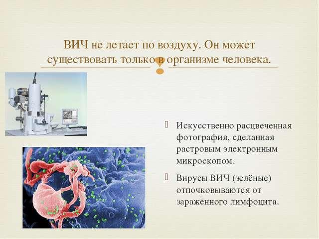 ВИЧ не летает по воздуху. Он может существовать только в организме человека....