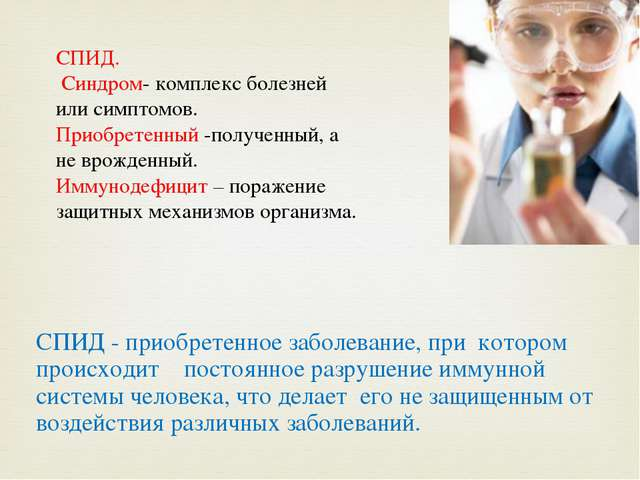 СПИД. Синдром- комплекс болезней или симптомов. Приобретенный -полученный, а...