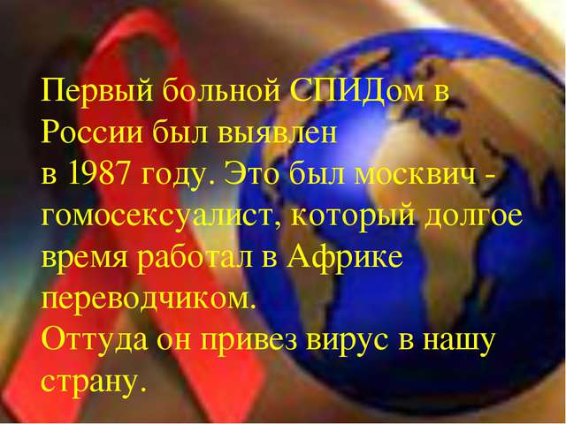 Первый больной СПИДом в России был выявлен в 1987 году. Это был москвич - го...