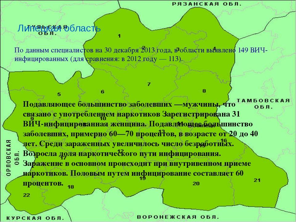Липецкая область По данным специалистов на 30 декабря 2013 года, в области в...