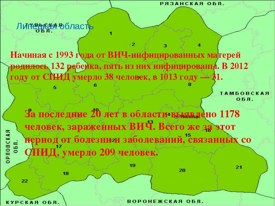 Липецкая область Начиная с 1993 года от ВИЧ-инфицированных матерей родилось...