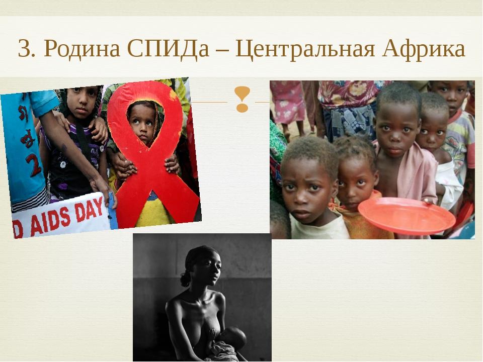 3. Родина СПИДа – Центральная Африка 