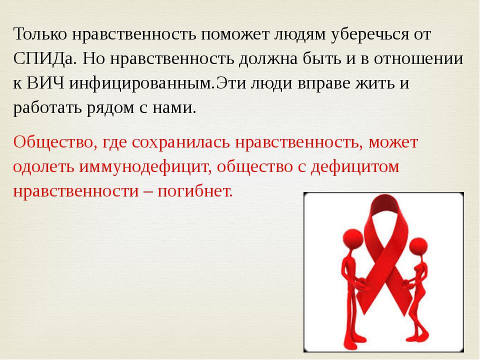Только нравственность поможет людям уберечься от СПИДа. Но нравственность дол...