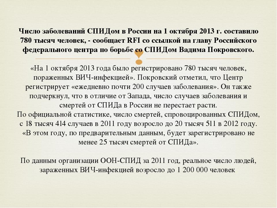 Число заболеваний СПИДом в России на 1 октября 2013 г. составило 780 тысяч че...