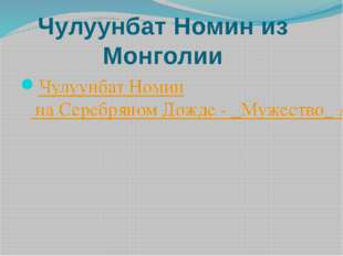 Чулуунбат Номин из Монголии Чулуунбат Номин на Серебряном Дожде - _Мужество_