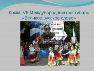 Крым. VII Международный фестиваль «Великое русское слово»