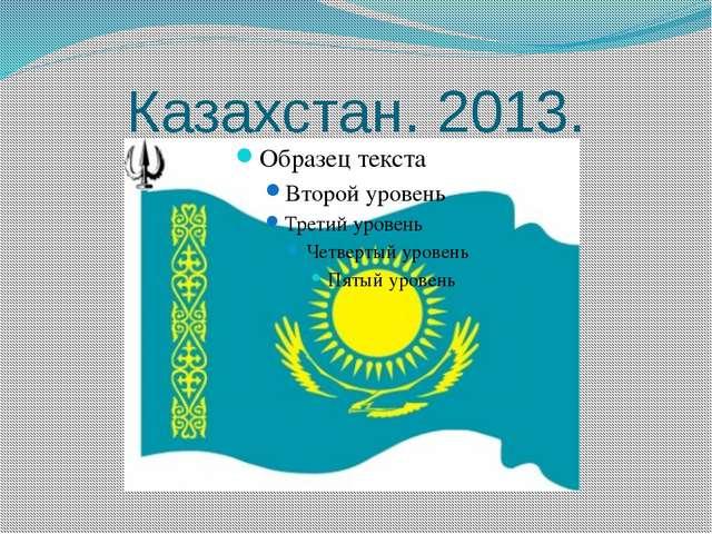 Казахстан. 2013.