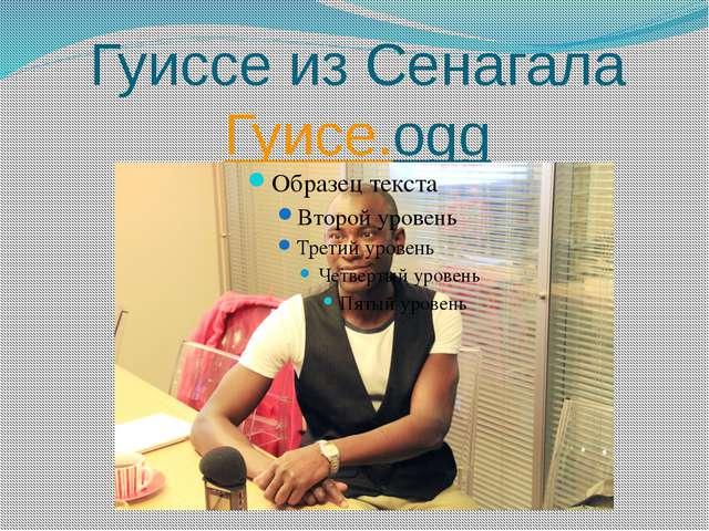 Гуиссе из Сенагала Гуисе.ogg
