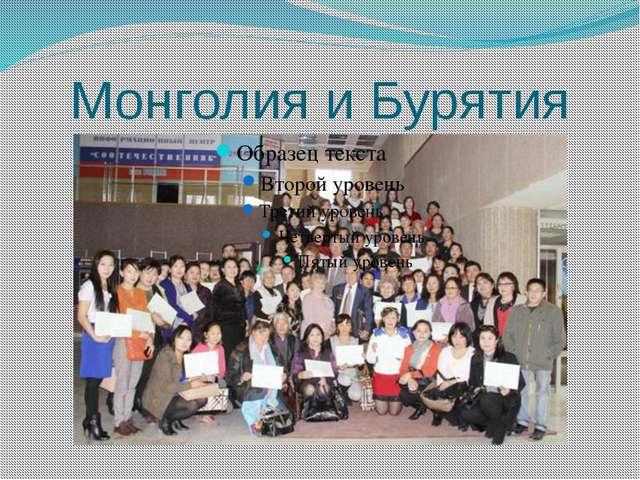 Монголия и Бурятия