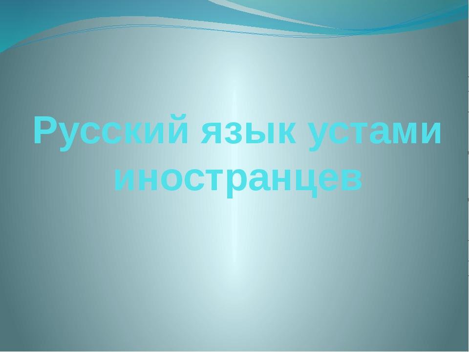 Русский язык устами иностранцев