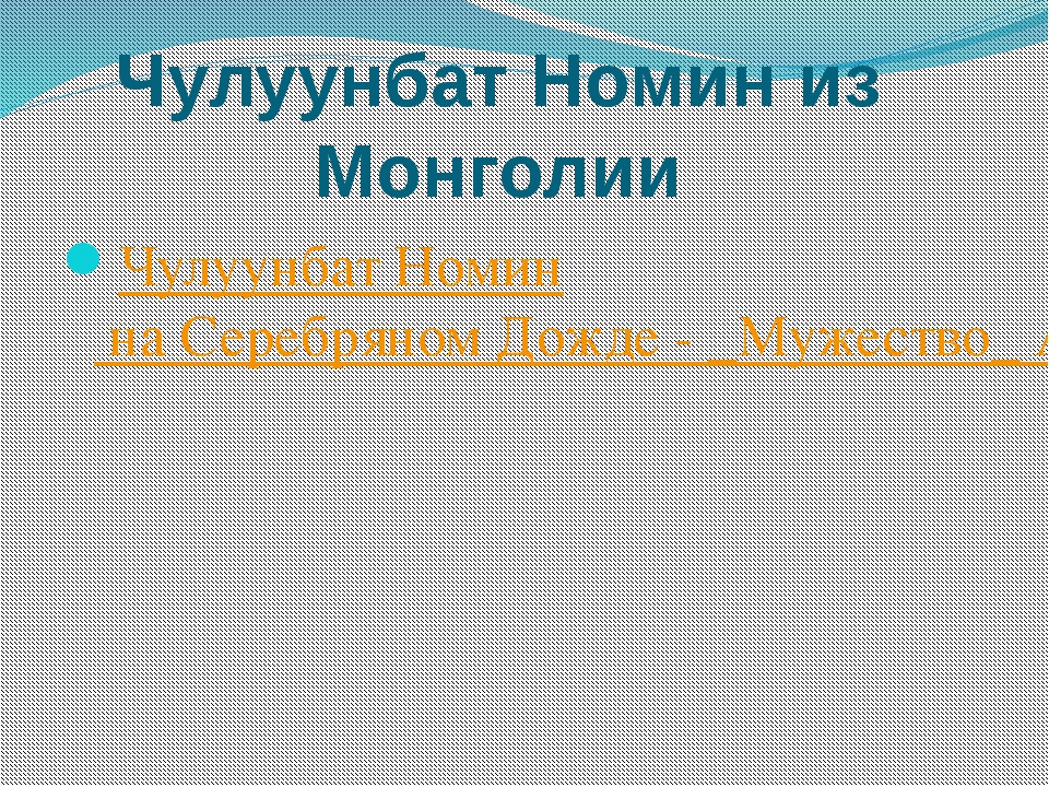 Чулуунбат Номин из Монголии Чулуунбат Номин на Серебряном Дожде - _Мужество_...