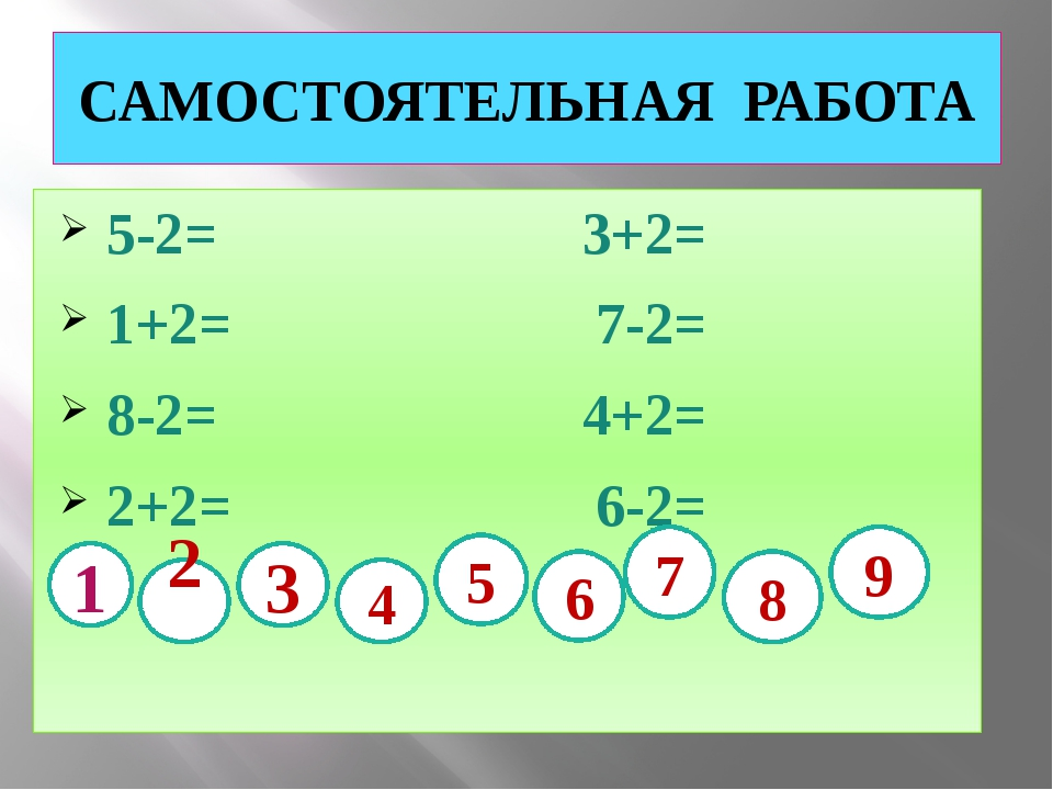 САМОСТОЯТЕЛЬНАЯ РАБОТА 5-2= 3+2= 1+2= 7-2= 8-2= 4+2= 2+2= 6-2= 1 2 3 4 5 6 7...