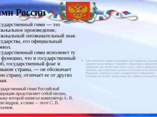 Гимн России Государственный гимн — это музыкальное произведение, музыкальный