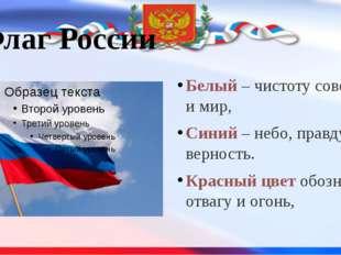 Флаг России Белый– чистоту совести и мир, Синий– небо, правду и верность.