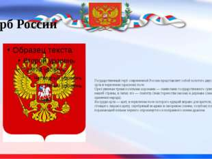 Герб России Государственный герб современной России представляет собой золото