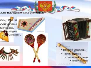 Русские народные инструменты: